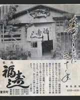 30周年徳島新聞記載221