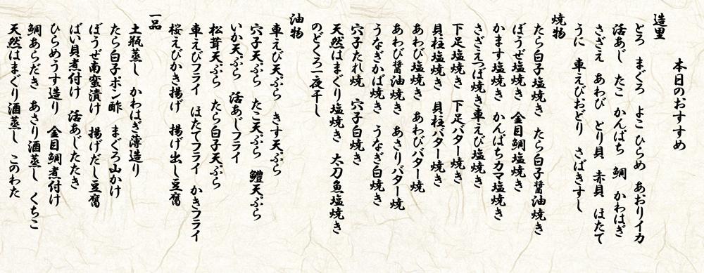 本日のおすすめ2019-10月分